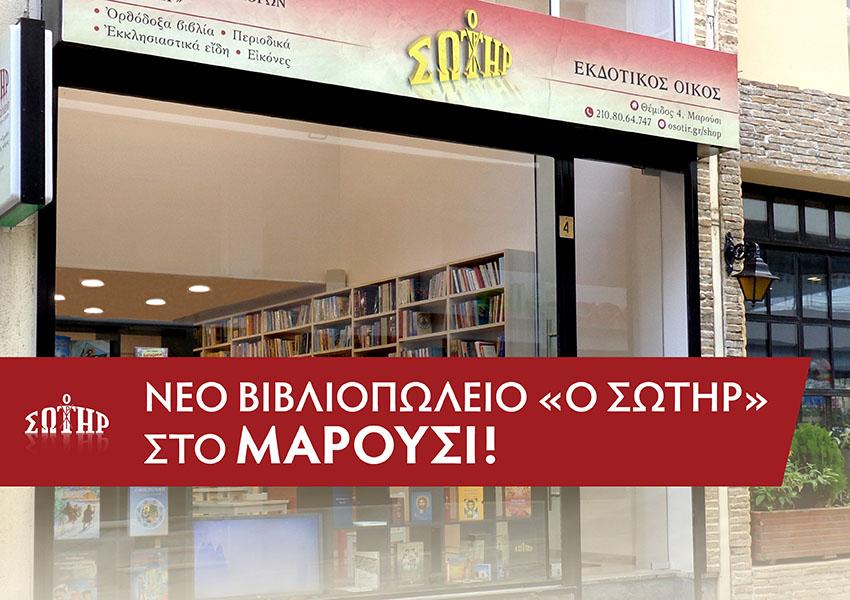 foto_bibliopwleio_peiraias - banner_ist3.jpg