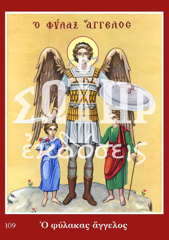 Εἰκόνες Ο ΦΥΛΑΚΑΣ ΑΓΓΕΛΟΣ 109
