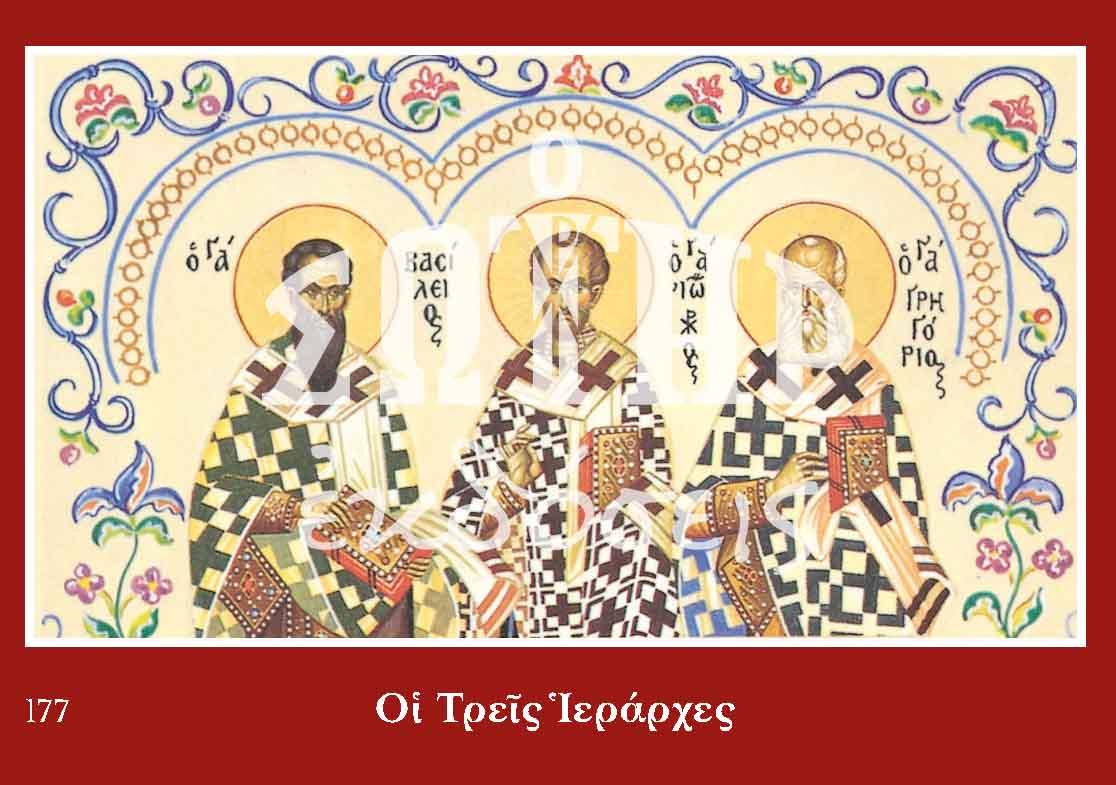 Εἰκόνες ΟΙ ΤΡΕΙΣ ΙΕΡΑΡΧΕΣ 177