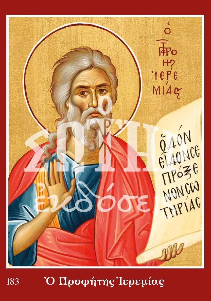Εἰκόνες ΠΡΟΦΗΤΗΣ ΙΕΡΕΜΙΑΣ 183