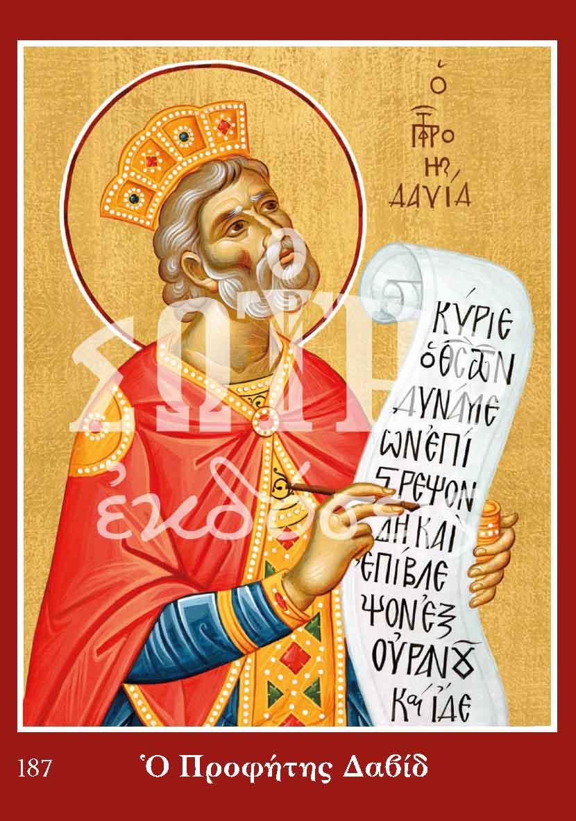 Εἰκόνες ΠΡΟΦΗΤΗΣ ΔΑΒΙΔ 187