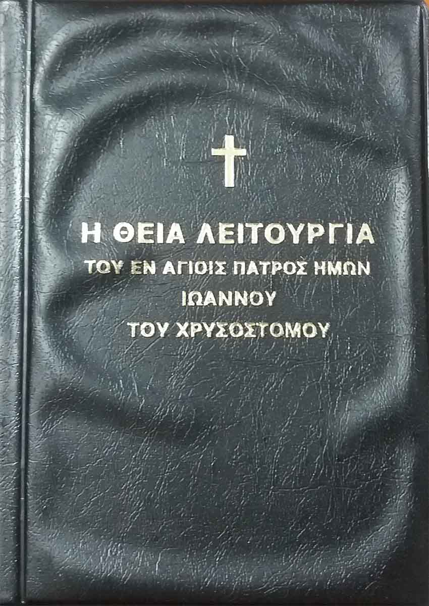 Ἐγκόλπια Η ΘΕΙΑ ΛΕΙΤΟΥΡΓΙΑ ΙΩΑΝΝΟΥ ΤΟΥ ΧΡΥΣΟΣΤΟΜΟΥ