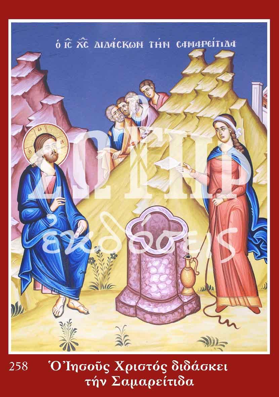 Εἰκόνες Ο ΙΗΣΟΥΣ ΧΡΙΣΤΟΣ ΔΙΔΑΣΚΕΙ ΤΗΝ ΣΑΜΑΡΕΙΤΙΔΑ 258