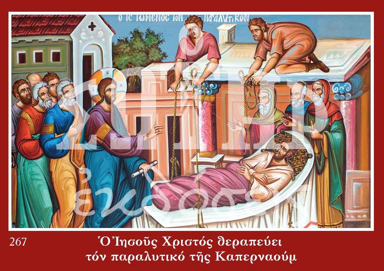 Εἰκόνες Ο ΙΗΣΟΥΣ ΧΡΙΣΤΟΣ ΘΕΡΑΠΕΥΕΙ ΤΟΝ ΠΑΡΑΛΥΤΙΚΟ ΤΗΣ ΚΑΠΕΡΝΑΟΥΜ 267