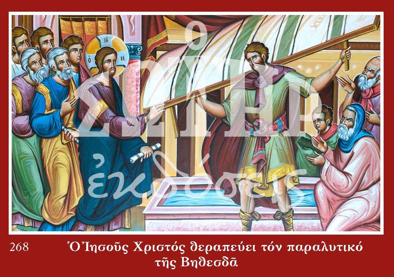 Εἰκόνες Ο ΙΗΣΟΥΣ ΧΡΙΣΤΟΣ ΘΕΡΑΠΕΥΕΙ ΤΟΝ ΠΑΡΑΛΥΤΙΚΟ ΤΗΣ ΒΗΘΕΣΔΑ 268
