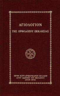 product_img - agiologion-tis-orthodoxoy-ekklisias.jpg