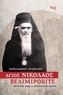 product_img - agios-nikolaos-velimirovits_web.jpg
