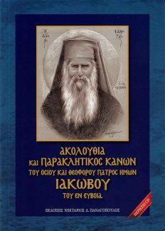 product_img - akoloythia-kai-paraklitikos-kanon-agioy-iakovoy.jpg