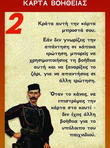 ΑΛΗΘΙΝΟΙ ΗΡΩΕΣ ΠΑΙΧΝΙΔΙ 2