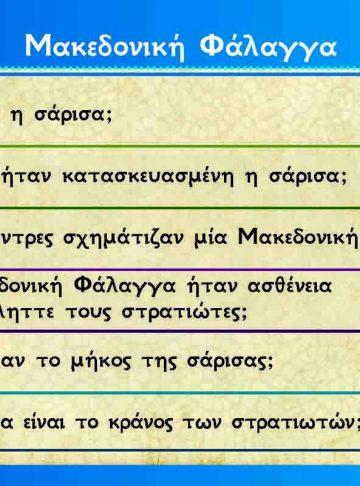 ΑΛΗΘΙΝΟΙ ΗΡΩΕΣ ΠΑΙΧΝΙΔΙ 4