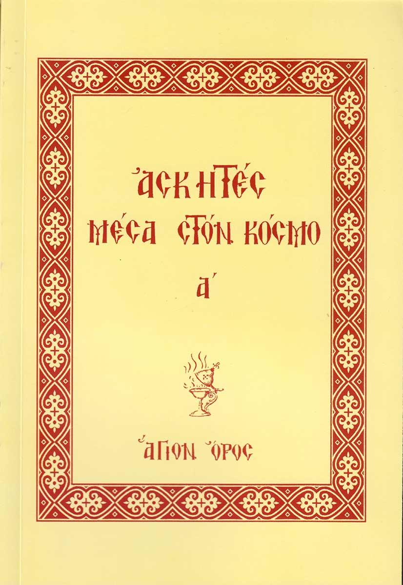 Οἰκοδομητικά ΑΣΚΗΤΕΣ ΜΕΣΑ ΣΤΟΝ ΚΟΣΜΟ Α΄