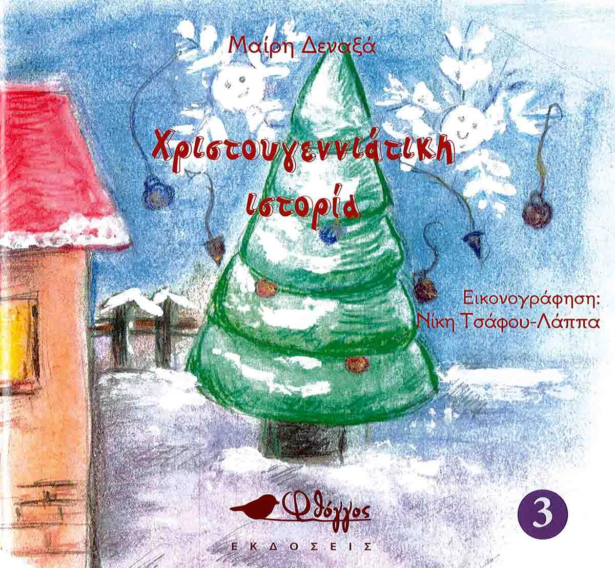 Χριστουγεννιάτικα ΧΡΙΣΤΟΥΓΕΝΝΙΑΤΙΚΗ ΙΣΤΟΡΙΑ