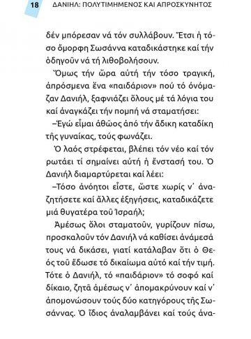 ΔΑΝΙΗΛ_ΣΩΜΑ2