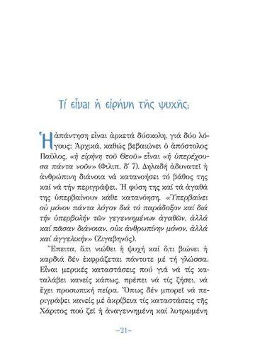 ΕΧΕΙΣ ΕΙΡΗΝΗ_3