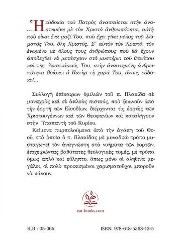eisodos_sto_mystirio2