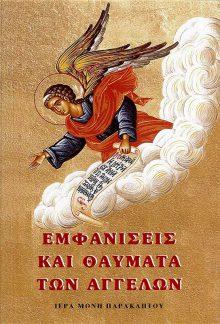 product_img - emfaniseis-kai-thaymata-ton-aggelon.jpg