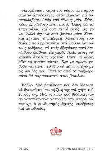 ΕΣΘΗΡ_ΟΠΙΣΘΟΦΥΛΛΟ