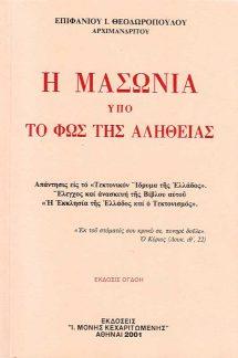 product_img - i-masonia-ypo-to-fos-tis-alitheias_page_1.jpg