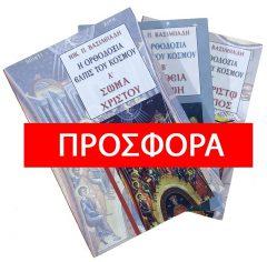 product_img - i-orthodoxia-elpis-toy-kosmoy.jpg