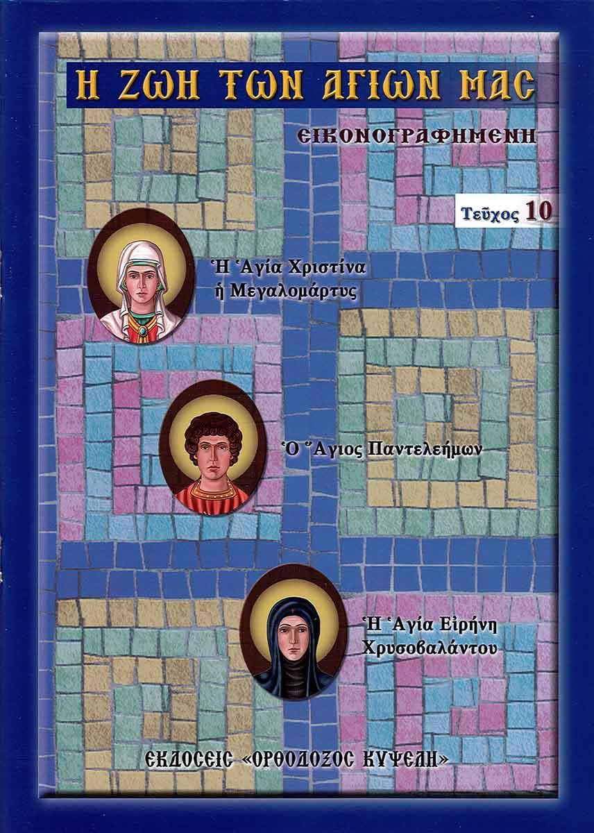 product_img - i-zoi-ton-agion-mas-10.jpg
