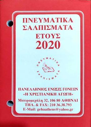 product_img - imerologio-grafeioy-2020.jpg