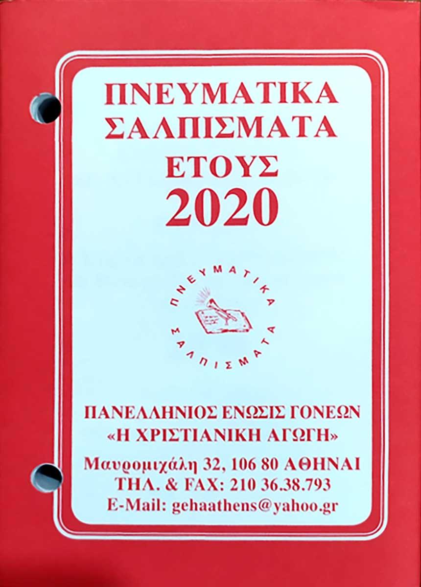 Άλλες εκδόσεις ΗΜΕΡΟΛΟΓΙΟ 2020 (ΓΡΑΦΕΙΟΥ)