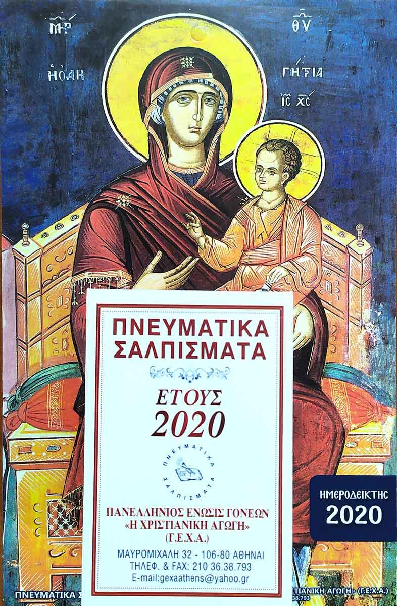 Άλλες εκδόσεις ΗΜΕΡΟΛΟΓΙΟ 2020 (ΤΟΙΧΟΥ)