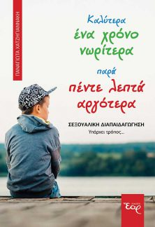 product_img - kalytera-ena-chrono-prin_exofyllo_web.jpg