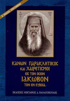 product_img - kanon-paraklitikos-kai-chairetismoi-eis-ton-osion-iakovon.jpg