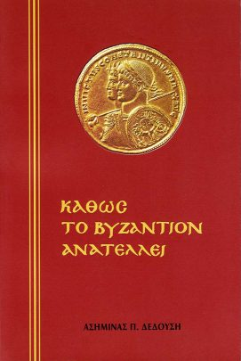 product_img - kathos-to-vyzantion-anatellei.jpg