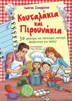 product_img - koutalakia-kai-piroynakia.jpg
