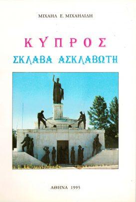 product_img - kypros-sklava.jpg