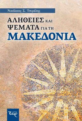 product_img - makedonia_ex1.jpg
