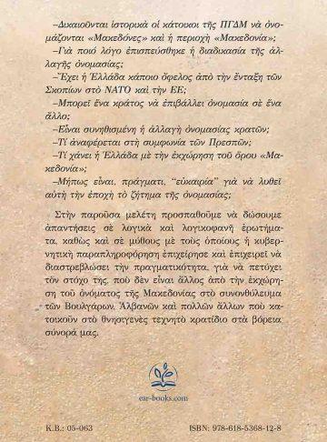 makedonia_ex2