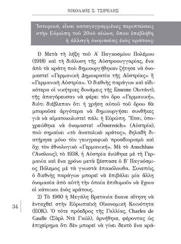 makedonia_p_Page_3