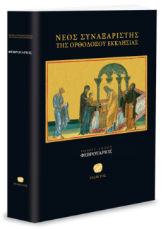 product_img - neos-synaxaristis-02.png
