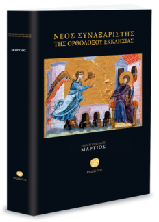 product_img - neos-synaxaristis-03.png