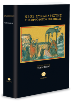 product_img - neos-synaxaristis-11.png