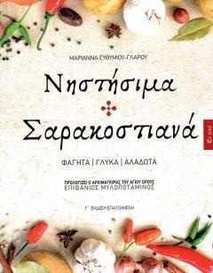 product_img - nistisima-sarakostiana-1.jpg