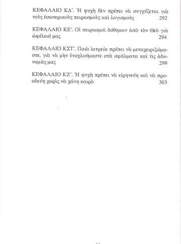 Ο ΑΟΡΑΤΟΣ ΠΟΛΕΜΟΣ (9)