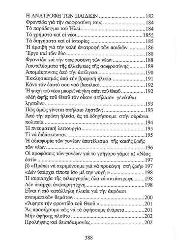 Ο ΓΑΜΟΣ_Page_07