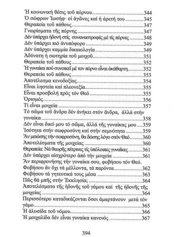 Ο ΓΑΜΟΣ_Page_13