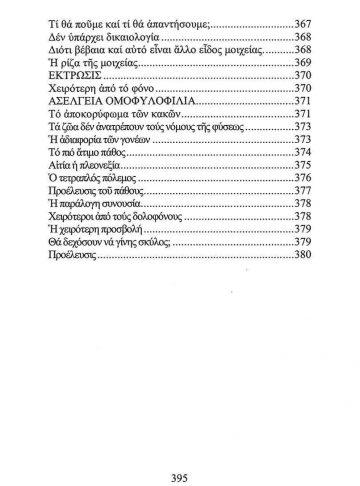 Ο ΓΑΜΟΣ_Page_14