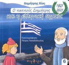 product_img - o-pappoys-dimitris-kai-i-elliniki-simaia_page1.jpg