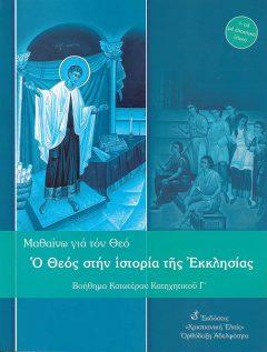 product_img - o-theos-stin-istoria-tis-ekklisias_1.jpg