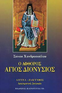 product_img - o_afthoros_agios_dionysios.jpg