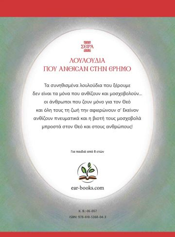 OSIOS_ONOUFRIOS_cover2