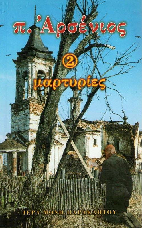 Ἁγιολογικά π. ΑΡΣΕΝΙΟΣ 2 - ΜΑΡΤΥΡΙΕΣ