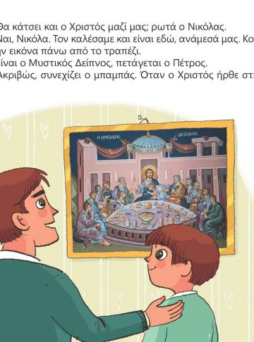 Pages from elate_sto_trapezi_soma_Page_2