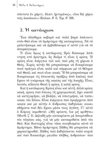 Pages from ΜΕΛΙ Η ΔΗΛΗΤΗΡΙΟ_ΣΩΜΑ_Page_1